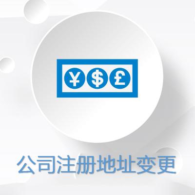 公司亿博平台客服地址变更