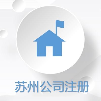 苏州公司亿博平台客服