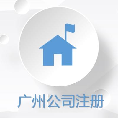 上海广州公司注册