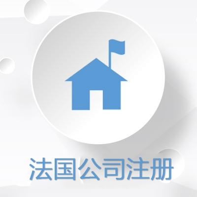 上海法国公司注册