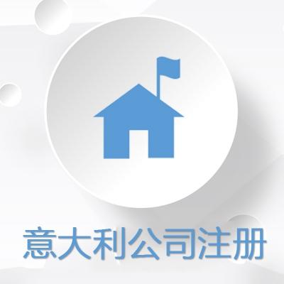上海意大利公司注册